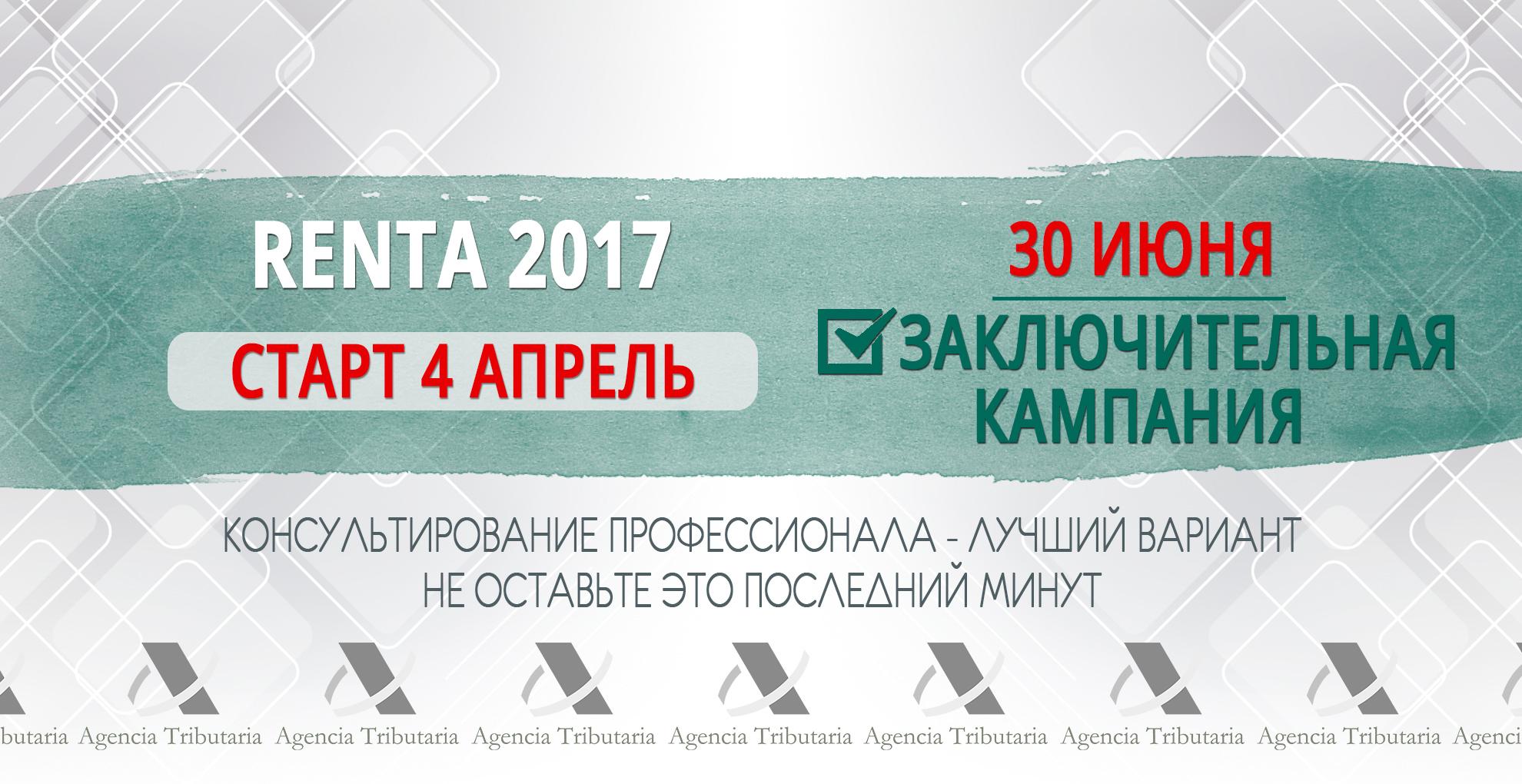 renta 2017 russian